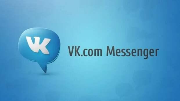 ВКонтакте создал свой собственный мессенджер — конкурент  Whatsapp