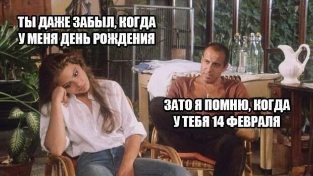 Циничные шутки о Дне святого Валентина