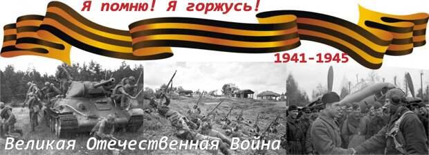 Что мы помним о Великой Отечественной войне