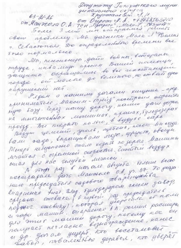 При полном безразличии севастопольских властей в ТСН «Маяк-1» процветают угрозы и беспредел (фото, документ)