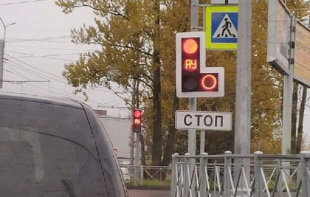"""Что означает аббревиатура """"АУ"""" вместо желтого цвета на светофоре 3"""