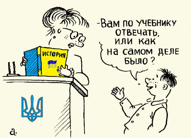 """Новые """"историки"""" Украины"""