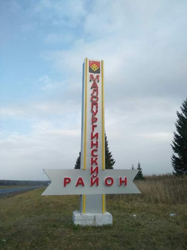 К 100-летию государственности Удмуртии в нескольких районах обновят въездные стелы