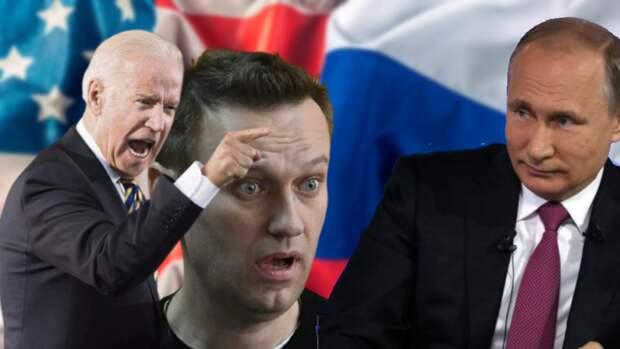 Байден и Навальный: две стороны одной абсурдности