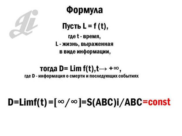 Студент доказал математической формулой что есть жизнь после смерти