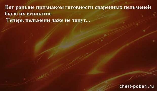 Самые смешные анекдоты ежедневная подборка chert-poberi-anekdoty-chert-poberi-anekdoty-35411212102020-3 картинка chert-poberi-anekdoty-35411212102020-3