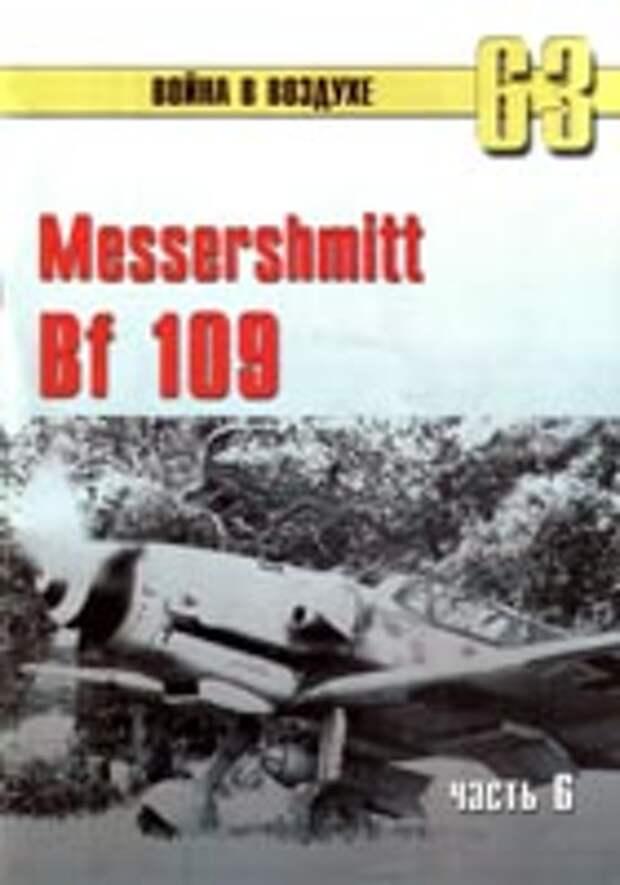 Messershmitt Bf 109. Часть 6