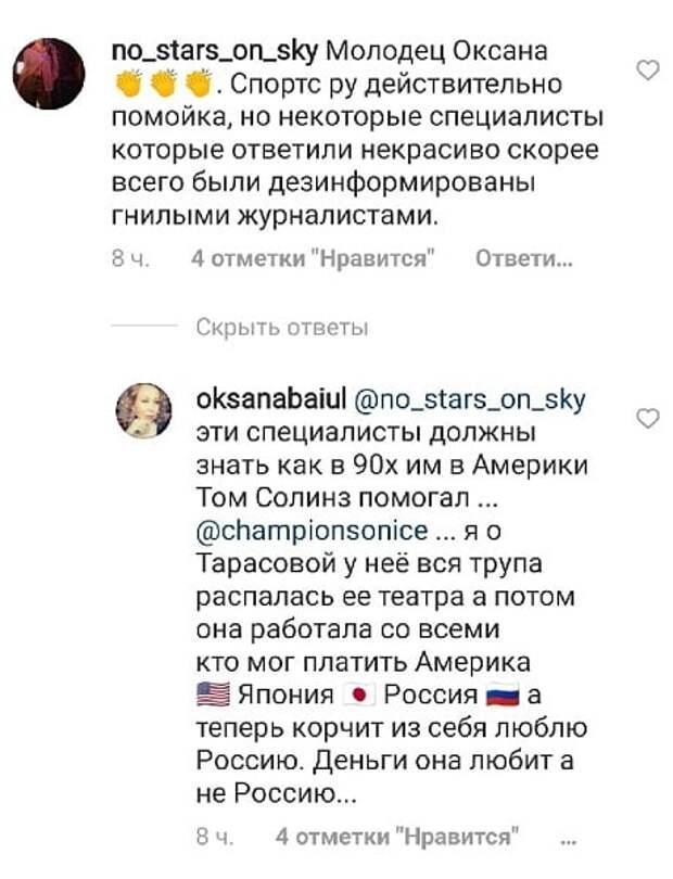 Оксана Баюл о Татьяне Тарасовой: «Корчит изсебя: «Люблю Россию». Деньги она любит, анеРоссию»
