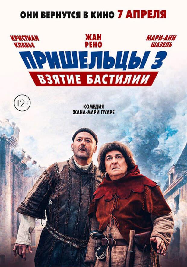 Новый трейлер к фильму «Пришельцы 3: Взятие Бастилии»