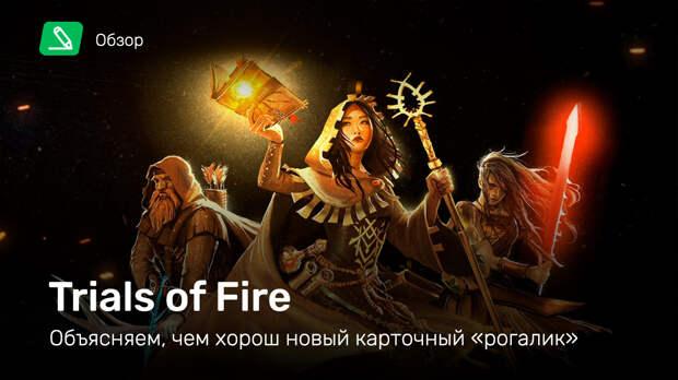Trials of Fire: Обзор