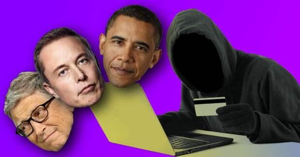Хакеры взломали твиттеры Обамы, Маска и Гейтса и развели подписчиков на $120 тысяч
