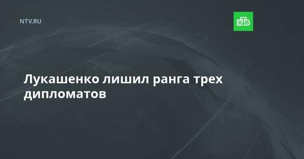Лукашенко лишил ранга трех дипломатов
