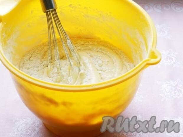 Постепенно всыпать муку, смешанную с разрыхлителем. Хорошо перемешать, чтобы получилось густое однородное тесто.