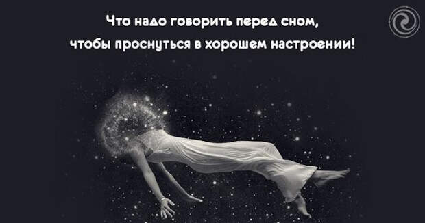 Что надо говорить перед сном, чтобы проснуться в хорошем настроении