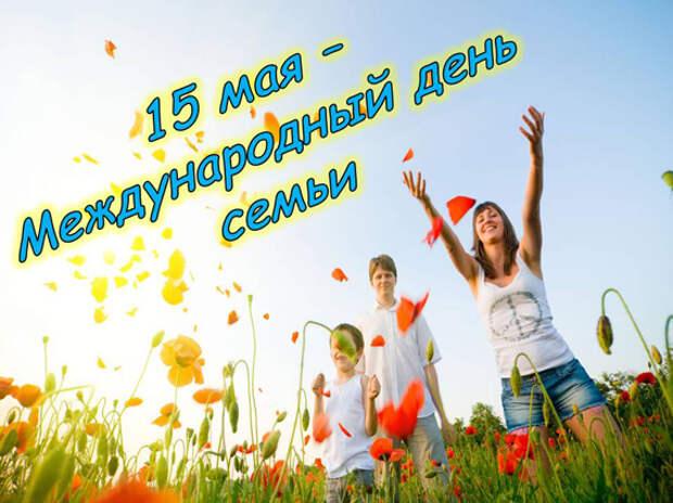 Международный день семьи - 15 мая