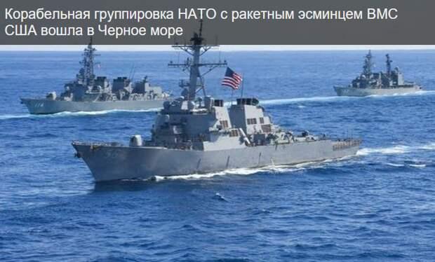 Корабельная группировка НАТО с ракетным эсминцем ВМС США вошла в Черное море