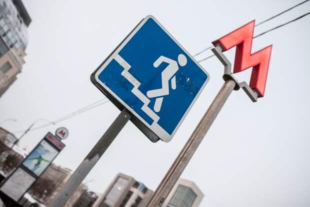 На станции метро «Октябрьское Поле» установили звуковые маячки для слабовидящих