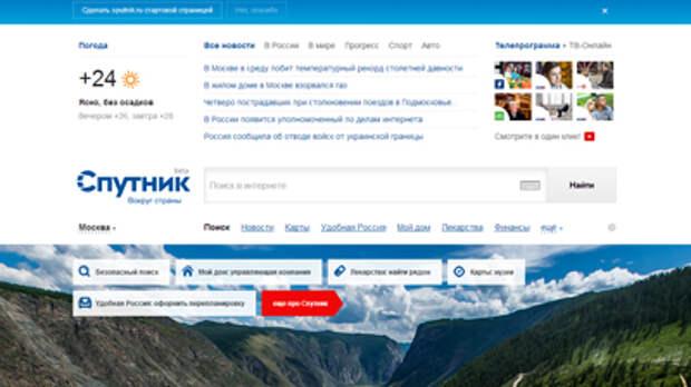 Российский национальный поисковик начал работу. Пока в тестовом режиме