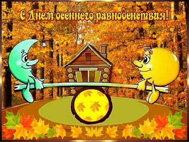 День осеннего равноденствия...