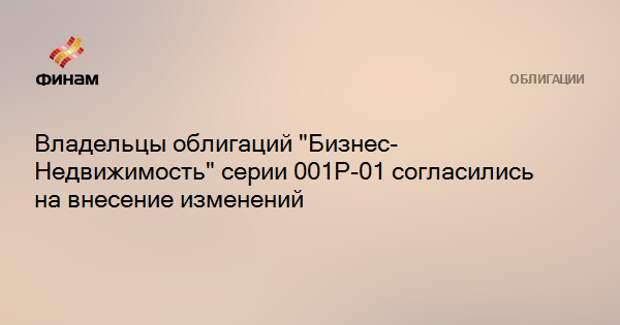 """Владельцы облигаций """"Бизнес-Недвижимость"""" серии 001Р-01 согласились на внесение изменений"""