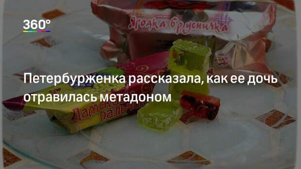 Петербурженка рассказала, как ее дочь отравилась метадоном