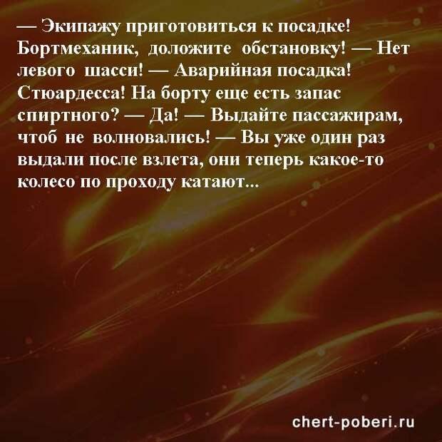 Самые смешные анекдоты ежедневная подборка chert-poberi-anekdoty-chert-poberi-anekdoty-48260203102020-15 картинка chert-poberi-anekdoty-48260203102020-15