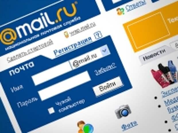 ПРАВО.RU: Почти 80% российских чиновников используют незащищенные почтовые сервисы