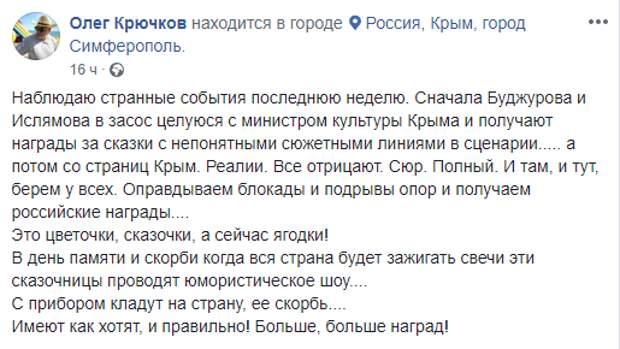 Очередная провокация от Ислямова в Крыму?