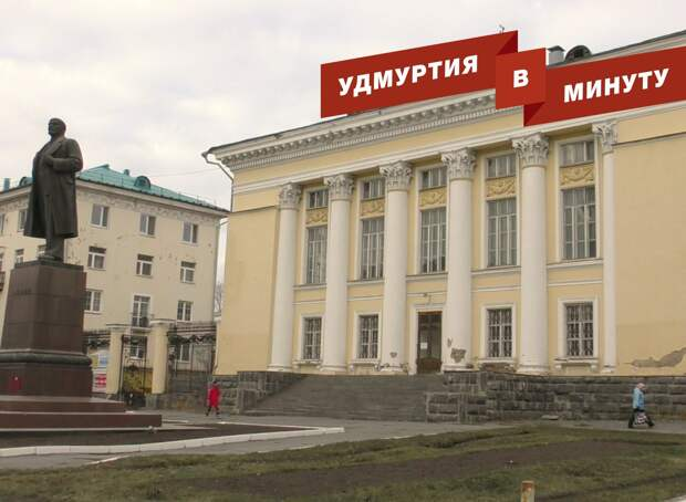 Удмуртия в минуту: реконструкция Нацбиблиотеки в Ижевске и похолодание