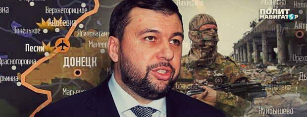 ДНР оставляет за собой право просить военную помощь у других государств