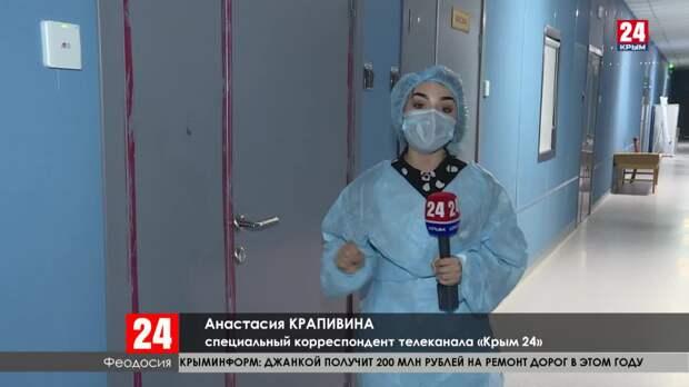 В Крыму открывают новые инфекционные отделения