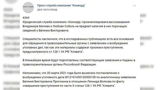 Высказывания Соболь и Милова о бизнесмене Пригожине проанализировали на предмет клеветы