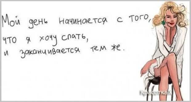 1370110473_frazochki-dlya-zhenschin-8 (450x241, 19Kb)