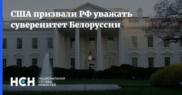 США призвали РФ уважать суверенитет Белоруссии