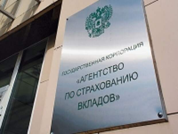 ПРАВО.RU: АСВ начало оспаривать сделки банкротящихся НПФ по выводу активов
