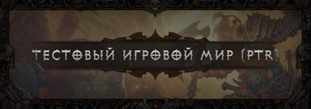 Diablo III PTR 2.6.4: список изменений