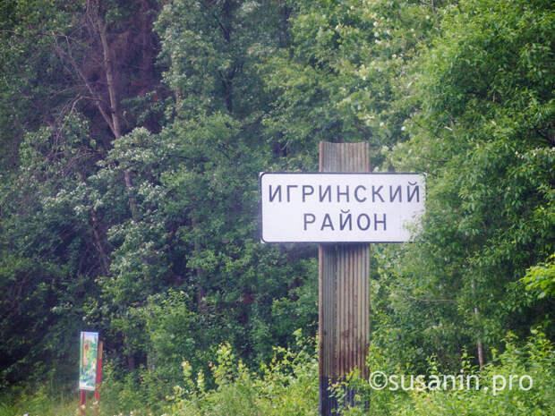 8 районов Удмуртии заявили о планах по созданию муниципальных округов