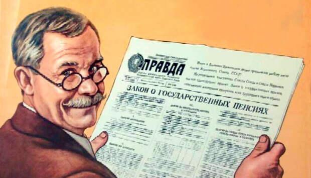 Зарплаты и пенсии граждан СССР в переводе на современные рубли