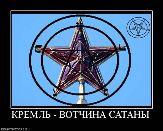 сатаны демотиваторы
