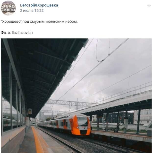 Фото дня: в ожидании поезда на станции «Хорошёво»