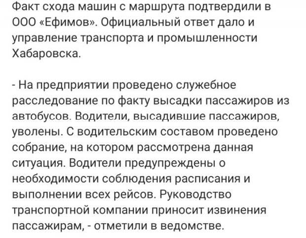 Пассажиров автобуса 25 маршрута в Хабаровске высадили из за намаза