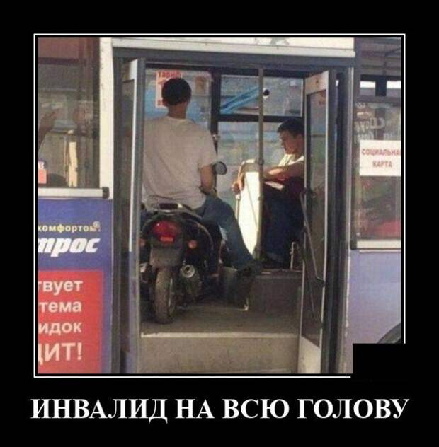 Демотиватор про инвалида