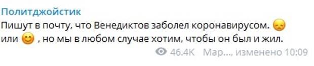 В Рунете появились слухи о заражении Венедиктова коронавирусом