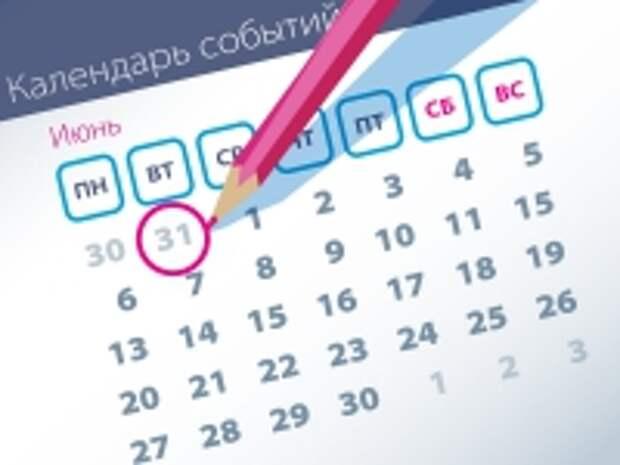 ПРАВО.RU: Важнейшие правовые темы в прессе – обзор СМИ (31.05)