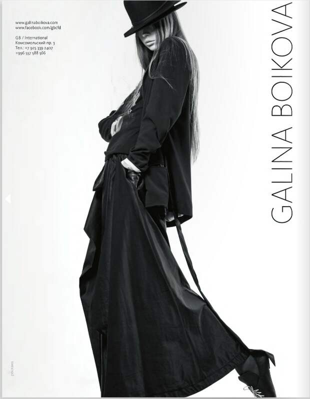 Бренд из Бишкека - Galina Boikova