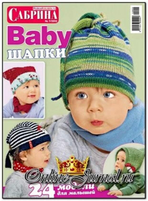Сабрина Baby №7 (2012) читать онлайн