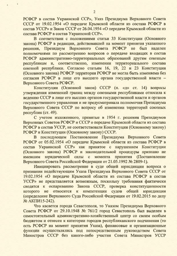 Генпрокуратура РФ: В 1954 году Крым был передан Украине незаконно