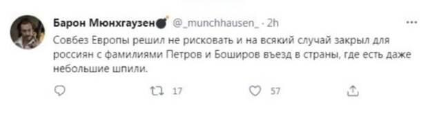 Мемы и шутки про агентов Боширова и Петров, которые по версии Чехии взорвали склад с боеприпасами