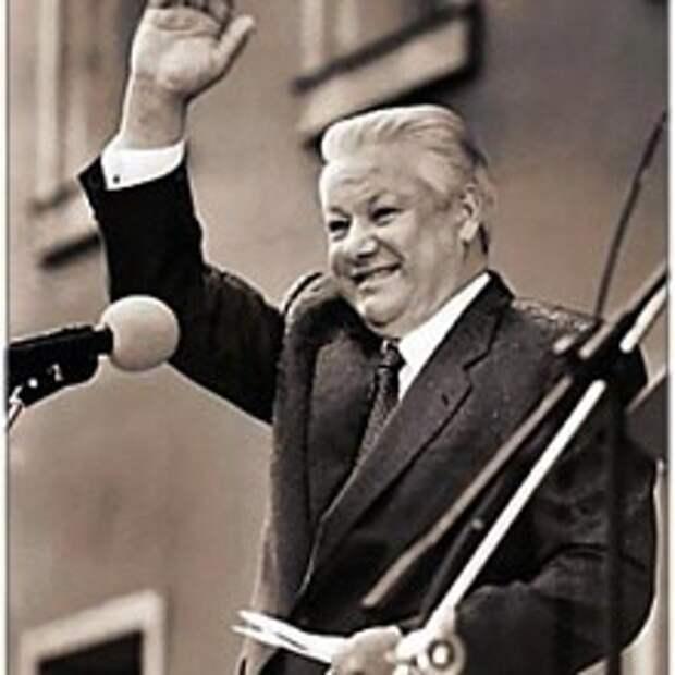 Большинство россиян заявили о негативном влиянии эпохи Ельцина на страну