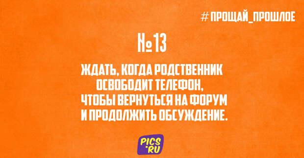 past13